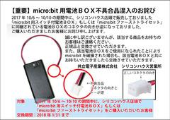 micro-bit-電池BOX不具合