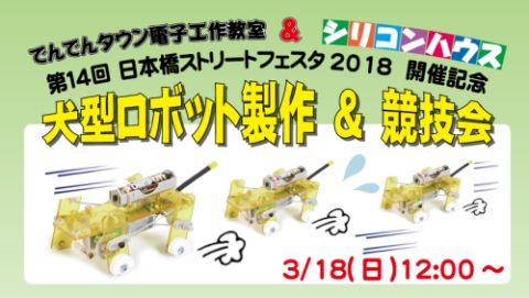 ストフェス記念メカドッグ競技会_S