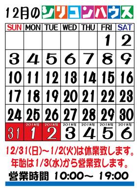12月カレンダー年末年始