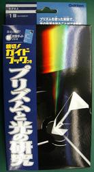 学研・研究(プリズムと光)