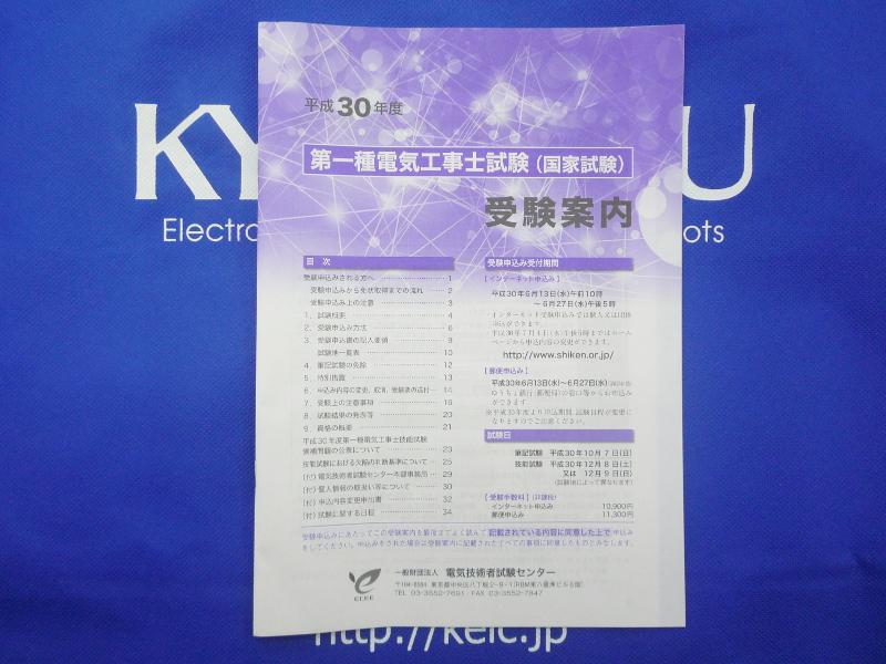 士 種 試験 1 電気 工事 第