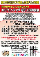 3DプリンタDE電子工作体験会-2