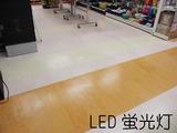 床もキレイに光ってます。