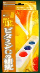 学研・研究(ビタミンC)