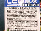 LED電球のスペック表記
