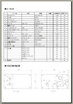 レシピ02_05
