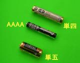 痩身効果は無し。細身のAAAA電池