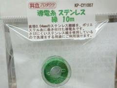 導電糸midori