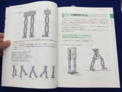 二足歩行ロボットの解説