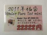 3万円相当の商品が入ってます