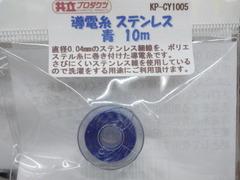 導電糸ao