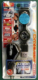 リックス・充電(シガー&USB)