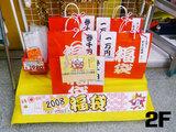 2008福袋2F