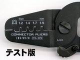 旧PA-09極小ダイス