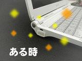 USB保護キャップある時