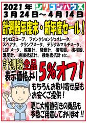 keisoku2021_1