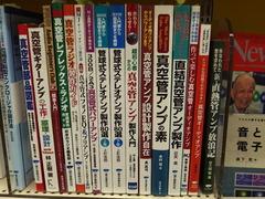 真空管関係の書籍は種類が多い