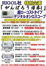 オシロ特価キャンペーン