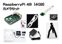 RaspberryPi 4B(4GB)カメラセット