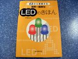 LEDのきほん