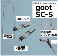 ggotSC-5