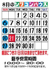 8月カレンダー棚卸休業