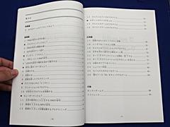 IchigoJamマスターへのパスポート