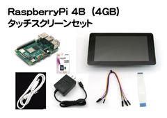 RaspberryPi-4B(4GB)タッチスクリーンセット