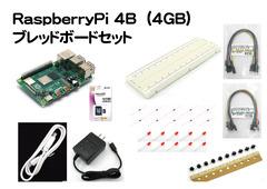 RaspberryPi-4B(4GB)ブレッドボードセット