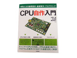 CPU自作入門