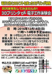 3DプリンタDE電子工作体験会告知ポスター