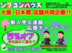 新入学&進級応援キャンペーン