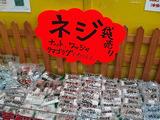ネジまとめ売り1
