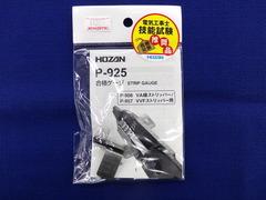 P-925 合格ゲージ