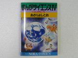 日本のロケット開発についても載ってます。