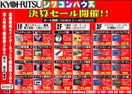 2012決算セールポスター_web