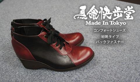 comfot_black_red