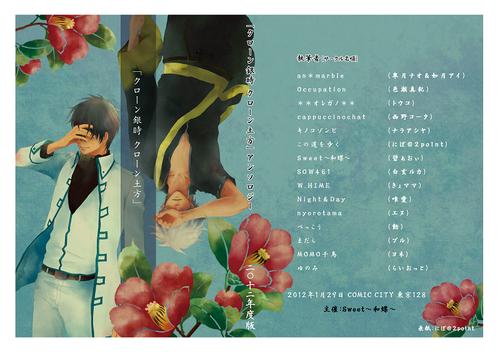 20120129Clone_hyoushi_mini