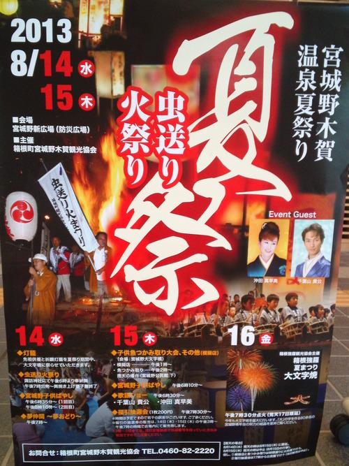 箱根夏祭り