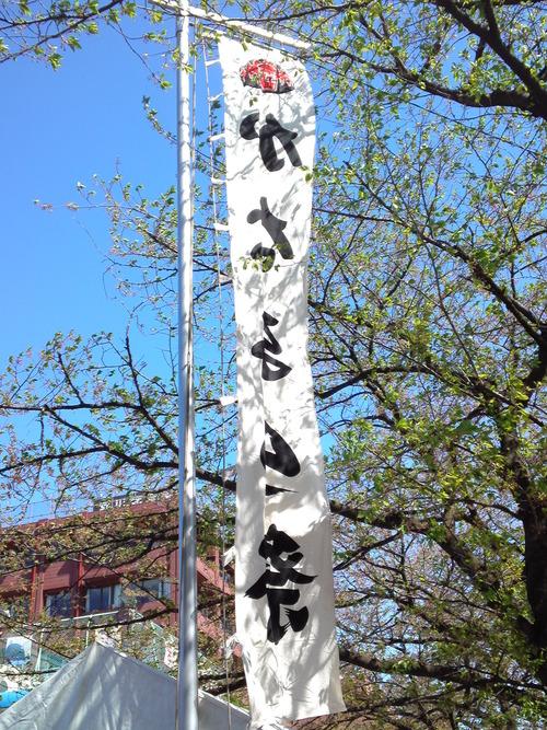 かなまら祭り旗