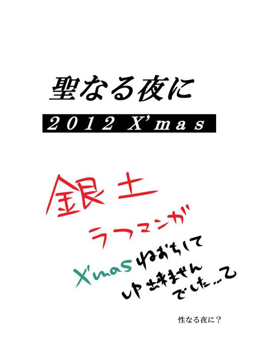 2012X'mas