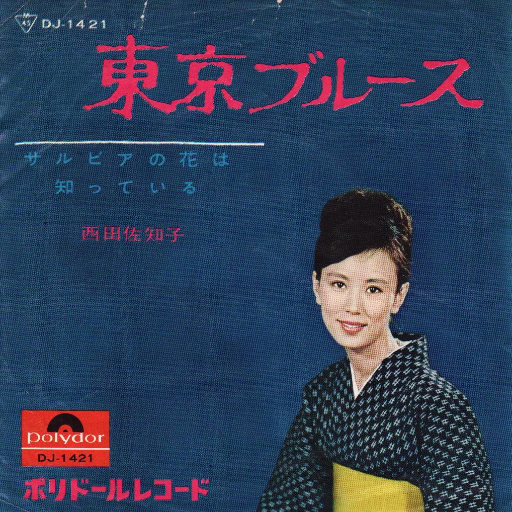 西田佐知子の画像 p1_11