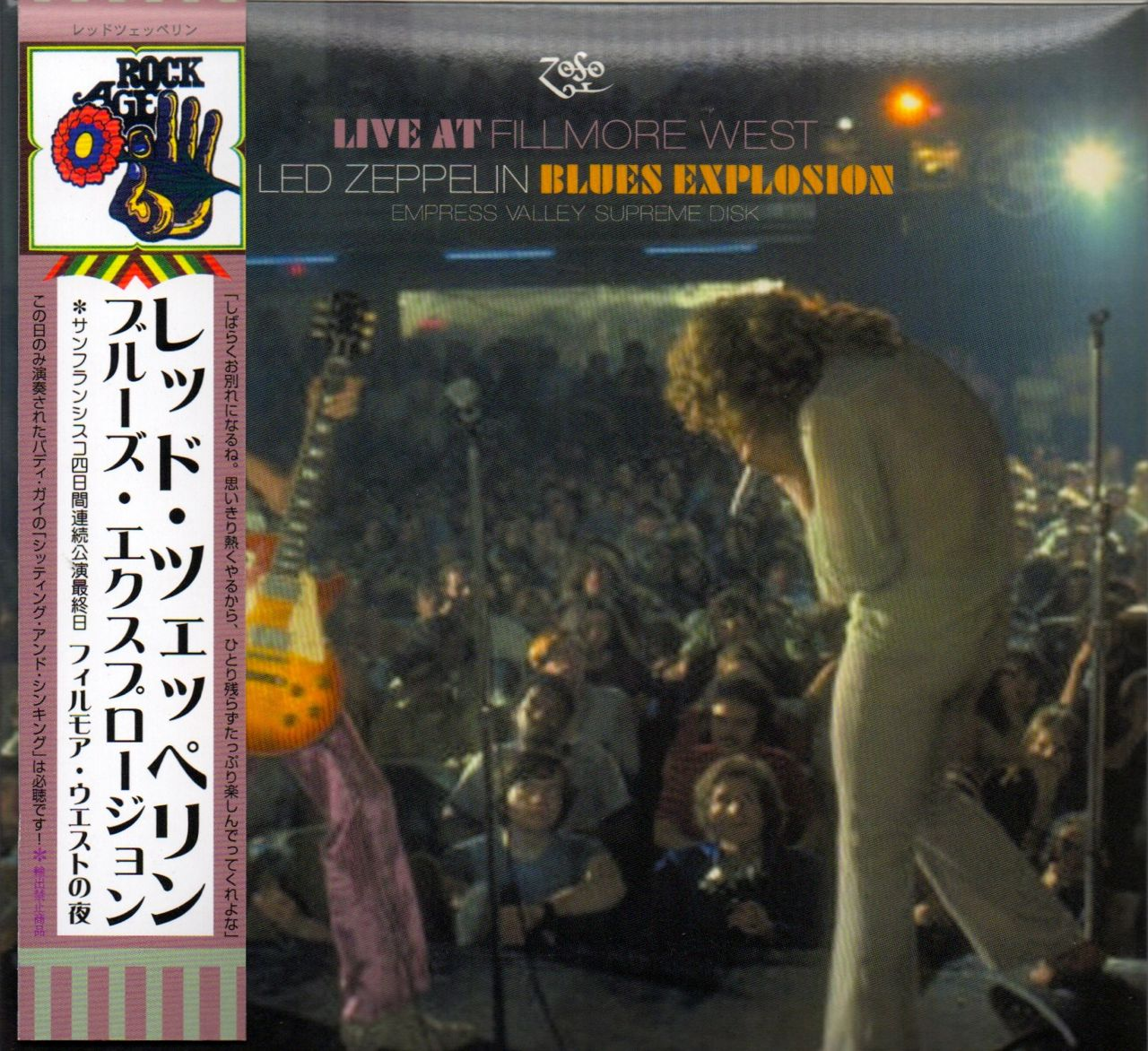 Silver Train:LED ZEPPELIN / LIVE AT FILLMORE WEST / BLUES EXPLOSION