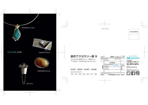 創作アクセサリー展9_sample