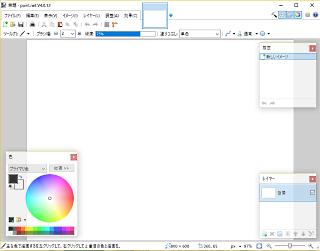 paintnet-02