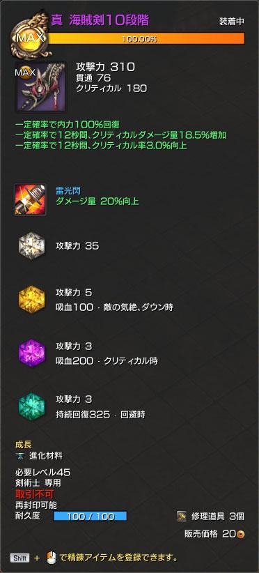 20150404武器