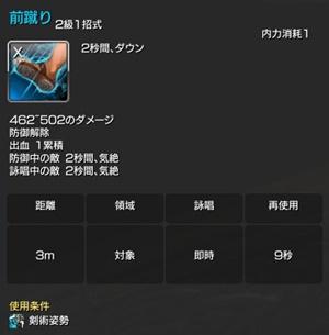 前蹴り2-1