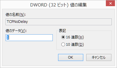 TCPNoDelay