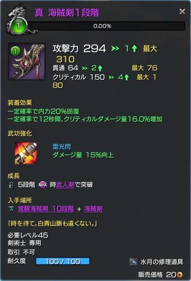 SilverSoul Blog  武器強化(真 悪女~真 海賊)コメント
