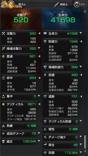 20150425_蝎魔ステータス
